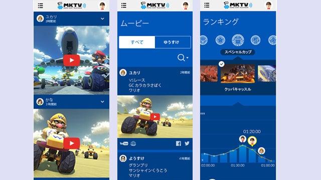 Nintendo 'Mario Kart TV' web portal