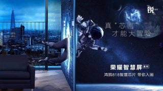 Honor Vision press image teaser astronaut